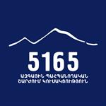 «5165 ԱԶԳԱՅԻՆ ՊԱՀՊԱՆՈՂԱԿԱՆ ՇԱՐԺՈՒՄ» ԿՈՒՍԱԿՑՈՒԹՅՈՒՆ